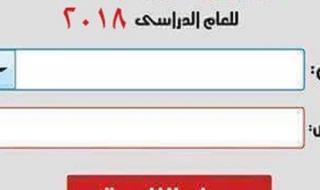 عاجل.. نتيجة الثانوية العامة المصرية 2018