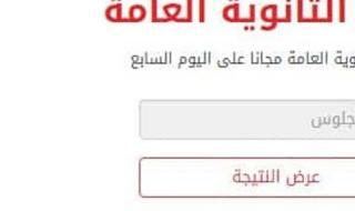 موقع نتيجة الثانوية العامة في مصر 2018 الان برقم الجلوس