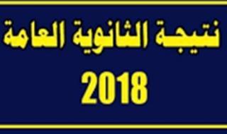 تسريب نتيجة الثانوية العامة في مصر 2018