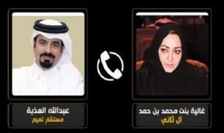 نُشطاء يتداولون تسجيل صوتي جنسي يجمع عبدالله العذبة وغالية آل ثاني