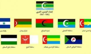 تحيه لـ 11 فبراير في ذكراها الستين .. يوم إعلان اتحاد الجنوب العربي