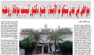 """مواطن في عدن يشكو لـ""""الأمناء"""" جشع دكتور تسبّب بوفاة زوجته"""