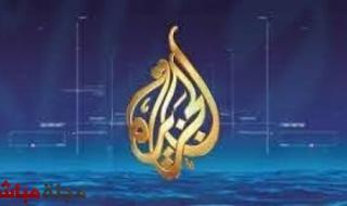 سياسية أمريكية مخضرمة: قناة الجزيرة القطرية تدعم وتروج للمنظمات الإرهابية