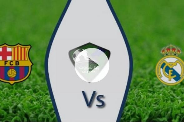 شاهد بث مباشر مباراة ريال مدريد وبرشلونة اون لاين اليوم 02-03-2019 الدوري الاسباني