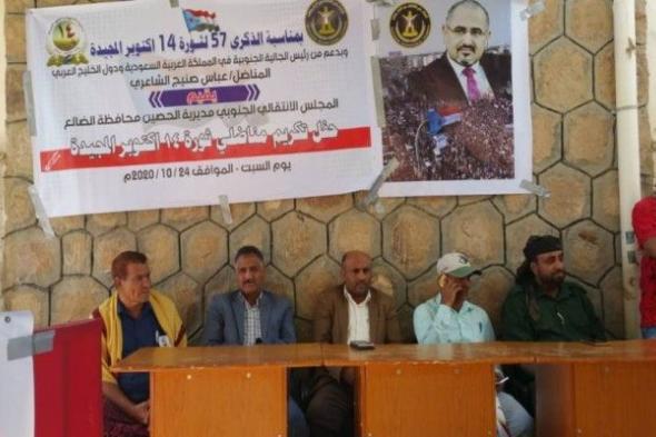 المجلس الإنتقالي بالحصين ينظم حفل تكريم لمناضلي ثورة 14 أكتوبر