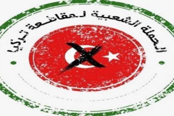 مقاطعة المنتجات التركية تكبد أنقرة خسائر بالمليارات
