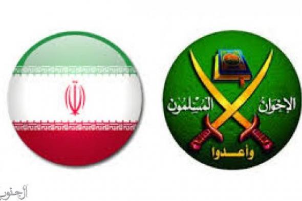 تقرير يكشف عن ارتباط الاخوان الارهابية بالمشروع الإيراني