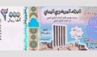 المركزي يكشف حقيقة اصدار العملة اليمنية الجديدة فئة (2000 ريال)