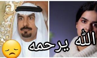 """""""صدمة قوية"""" وفاة محمد القنون والد الفتاة السعودية الهاربة رهف القنون والسبب صادم"""