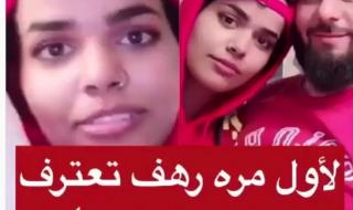 تسريب مقطع اباحي للسعودية الهاربة رهف القنون وهي سكرانه .. شاهد