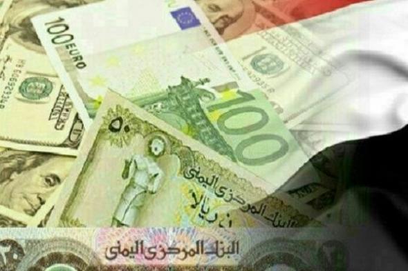 تغير جديد وطاريء في أسعار صرف الدولار والريال السعودي مقابل الريال اليمني ... تعرف على أخر تحديث