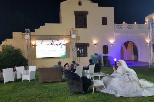 عروسان يؤجلان زفافهما لمشاهدة مباراة المنتخب المصري