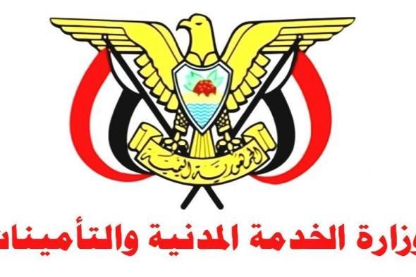 وزارة الخدمة المدنية تعلن الأحد القادم إجازة رسمية