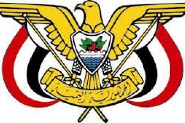 رئاسة الجمهورية :سنمضي حتى تحقيق النصر المبين في هزيمة المشروع الحوثي واستعادة الدولة اليمنية