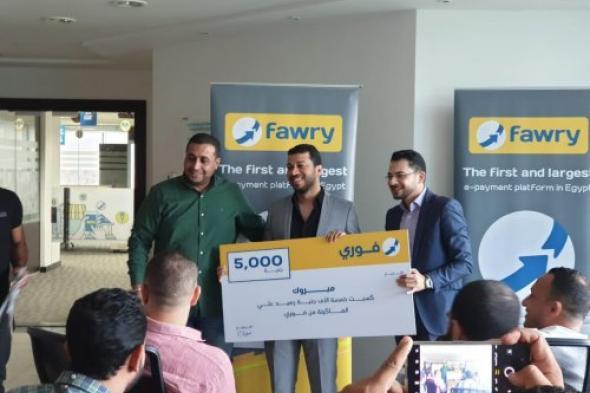 """شاهد.. شركة""""فوري"""" تكرم تجارها في القرية الذكية بمصر وتمنحهم جائزة 5 الآف جنيه"""