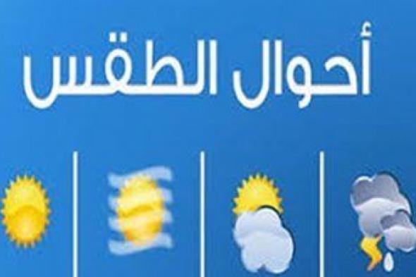 طقس بارد نسبياً إلى شديد البرودة في عدد من المحافظات اليمنية