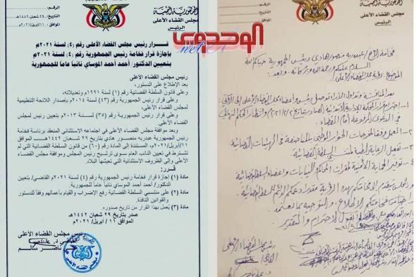 مجلس القضاء الأعلى يناقض نفسه ويجيز القرار الجمهوري بتعيين الموساي نائباً عاماً للجمهورية
