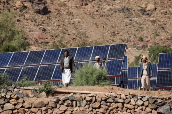 اليمن الثالث عربياً في توليد الطاقة الشمسية الكهروضوئية